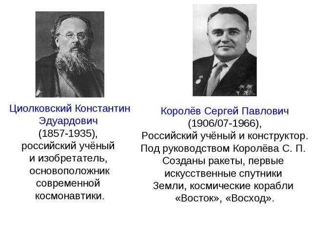 Циолковский Константин Эдуардович (1857-1935), российский учёный и изобретате...