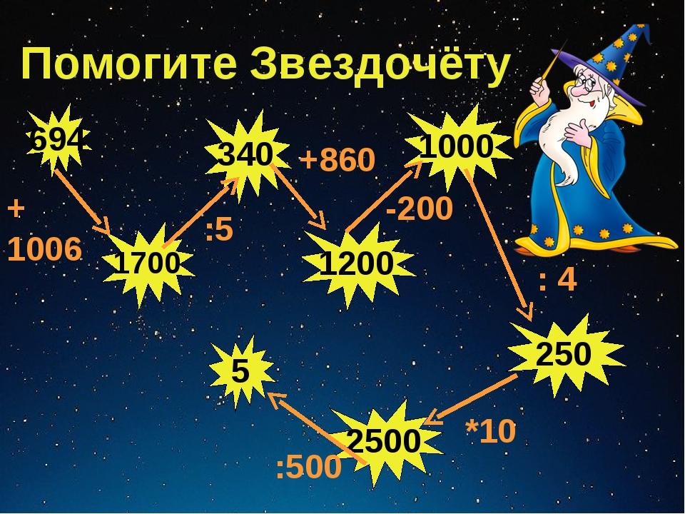 Помогите Звездочёту 1000 1200 340 694 1700 250 2500 5 + 1006 :5 +860 -200 : 4...
