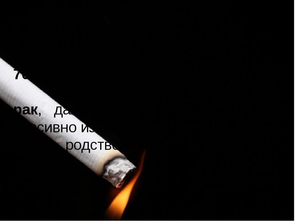 В сигаретном дыме содержится свыше 4000 вредных соединений, 70 из них вызыва...