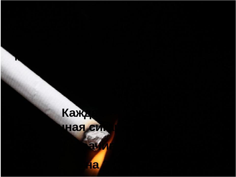 С каждой выкуренной сигаретой вы укорачиваете свою жизнь на 2 минуты. К...