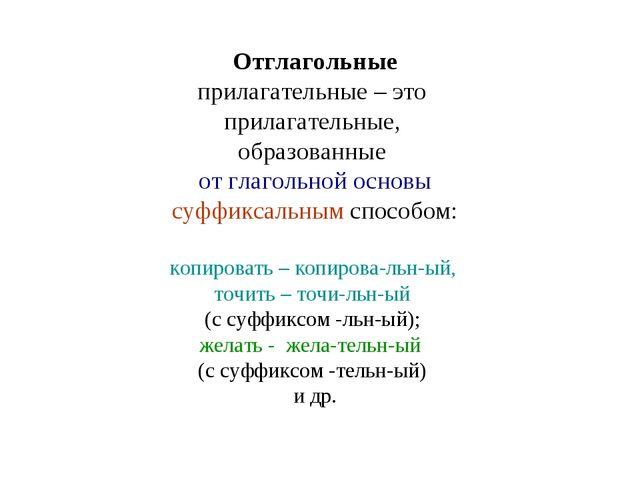 Отглагольные прилагательные– это прилагательные, образованные от глагольной...