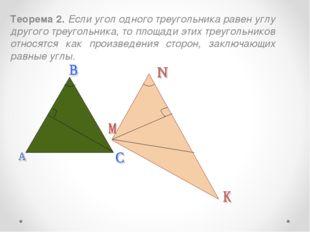 Теорема 2. Если угол одного треугольника равен углу другого треугольника, то