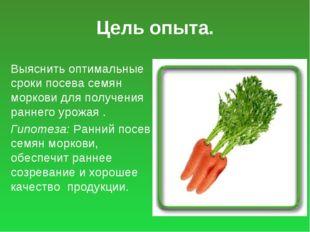 Цель опыта. Выяснить оптимальные сроки посева семян моркови для получения ран