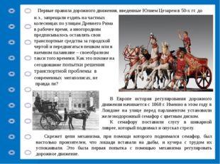 Первые правила дорожного движения, введенные Юлием Цезарем в 50-х гг. до н.э