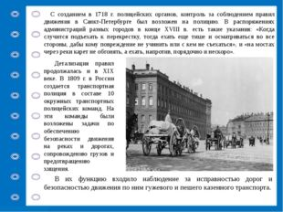 С созданием в 1718 г. полицейских органов, контроль за соблюдением правил дв