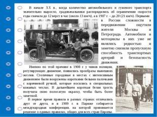 В начале XX в., когда количество автомобильного и гужевого транспорта значите