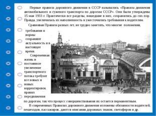 Первые правила дорожного движения в СССР назывались «Правила движения автомо