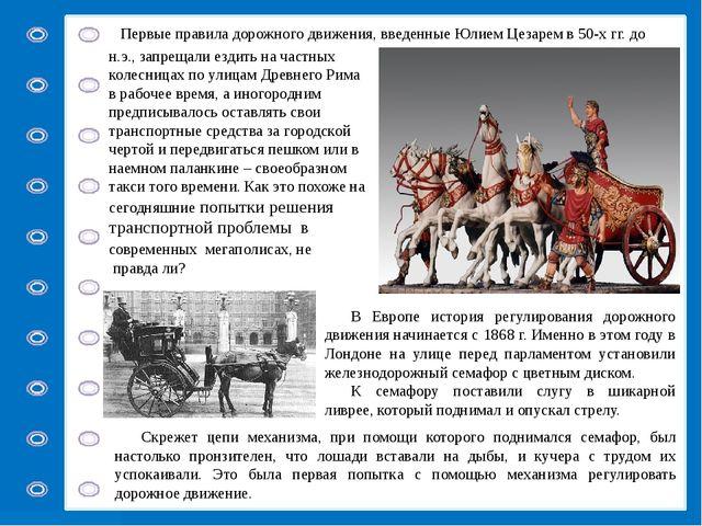 Первые правила дорожного движения, введенные Юлием Цезарем в 50-х гг. до н.э...
