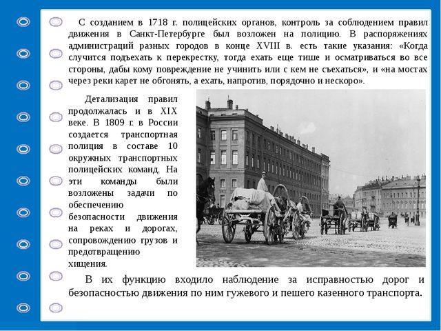 С созданием в 1718 г. полицейских органов, контроль за соблюдением правил дв...