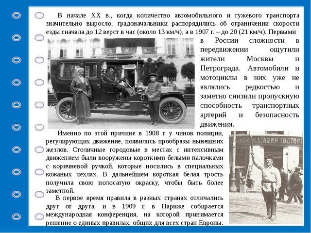 В начале XX в., когда количество автомобильного и гужевого транспорта значите...