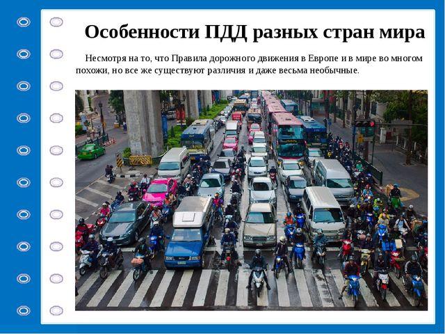 Особенности ПДД разных стран мира Несмотря на то, что Правила дорожного движе...
