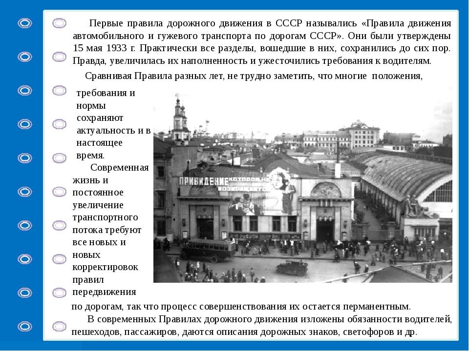 Первые правила дорожного движения в СССР назывались «Правила движения автомо...