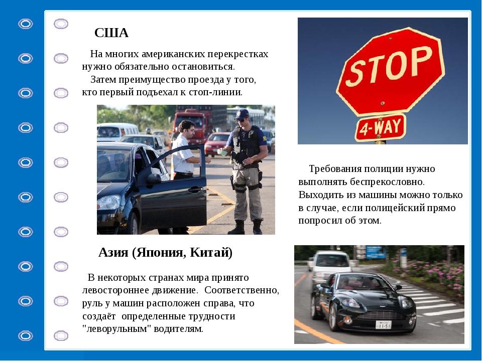 США На многих американских перекрестках нужно обязательно остановиться. Затем...