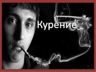 О вреде курения сказано немало, это не безобидное занятие, которое можно бро