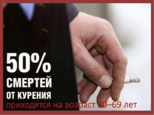 Курильщик не погибает потому, что доза вводиться постепенно, не в один прием