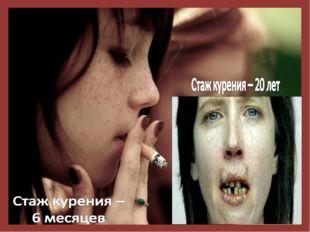 Курение и школьник несовместимы. Школьные годы - это годы роста как физическ