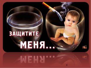 У детей, матери которых курили во время беременности, имеется предрасположен
