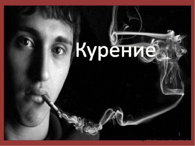 О вреде курения сказано немало, это не безобидное занятие, которое можно бро...