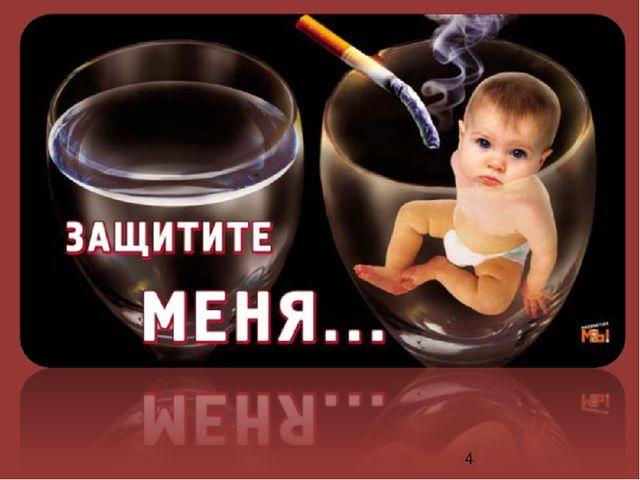 У детей, матери которых курили во время беременности, имеется предрасположен...