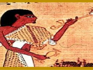 Курение табака возникло еще в глубокой древности. В Египте при раскопках мог