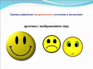 Приемы рефлексии эмоционального состояния и настроения: карточки с изображени