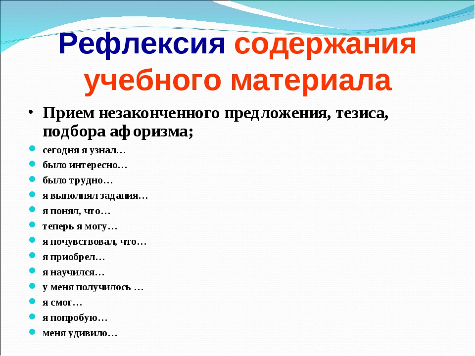 Рефлексия содержания учебного материала Прием незаконченного предложения, тез...