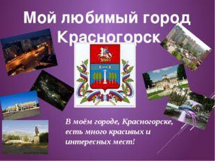 Мой любимый город Красногорск В моём городе, Красногорске, есть много красивы