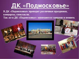 ДК «Подмосковье» В ДК «Подмосковье» проходят различные праздники, концерты, с