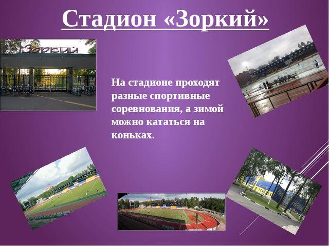 Стадион «Зоркий» На стадионе проходят разные спортивные соревнования, а зимой...