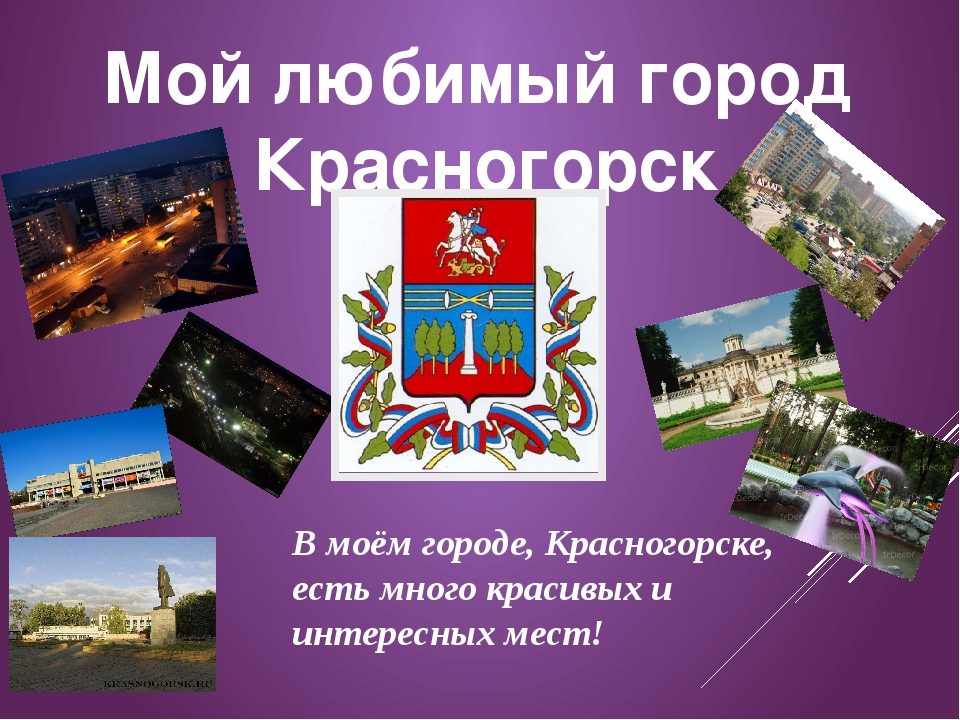 Мой любимый город Красногорск В моём городе, Красногорске, есть много красивы...