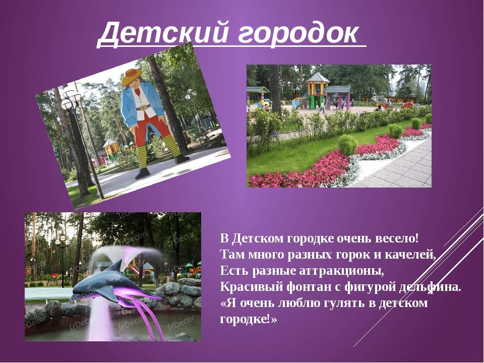 Детский городок В Детском городке очень весело! Там много разных горок и каче...