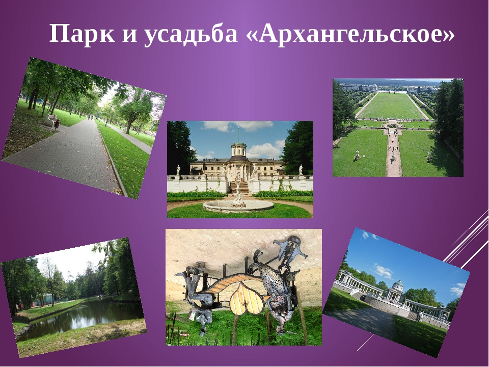 Парк и усадьба «Архангельское»