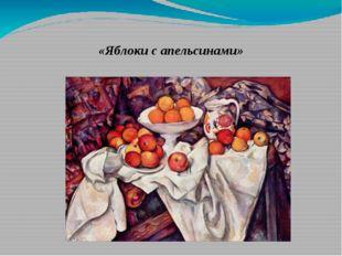 «Яблоки с апельсинами»
