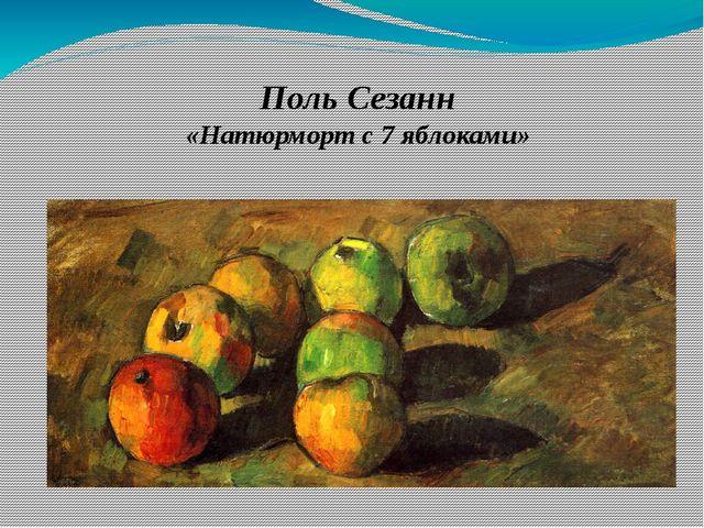 Поль Сезанн «Натюрморт с 7 яблоками»