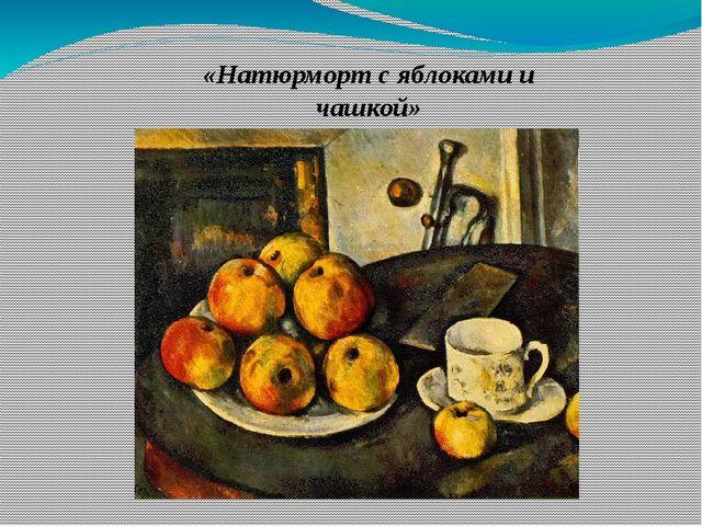«Натюрморт с яблоками и чашкой»