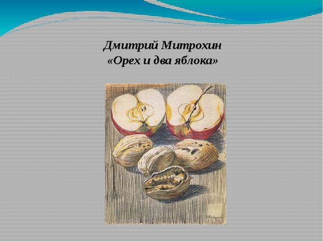 Дмитрий Митрохин «Орех и два яблока»