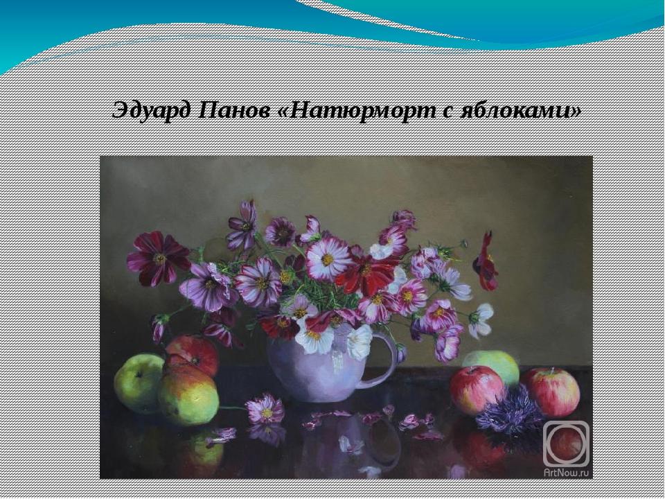 Эдуард Панов «Натюрморт с яблоками»