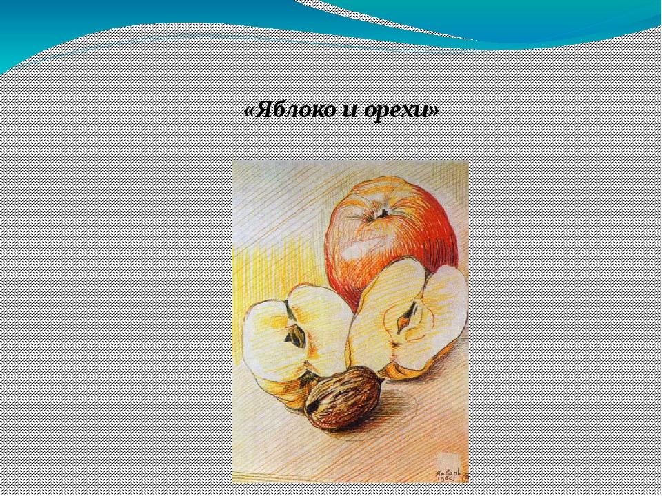 «Яблоко и орехи»
