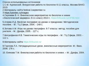 Список использованных источников: С.М. Курганский. Внеурочная работа по биоло