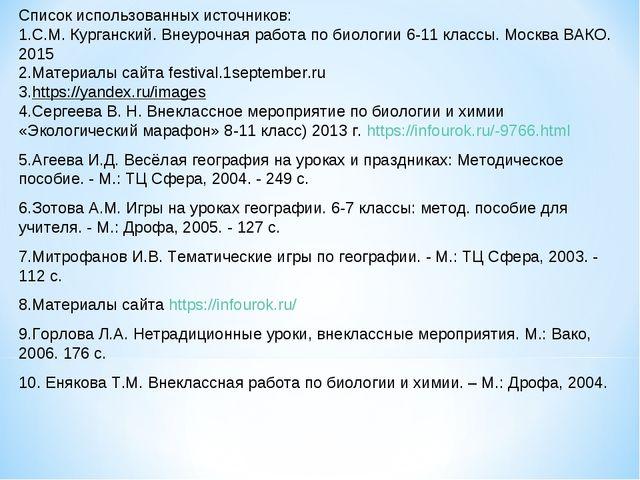Список использованных источников: С.М. Курганский. Внеурочная работа по биоло...