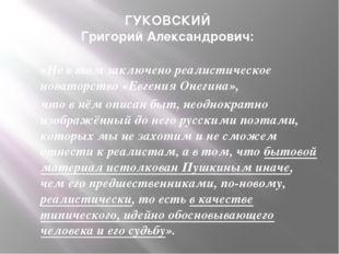 ГУКОВСКИЙ Григорий Александрович: «Не в том заключено реалистическое новаторс