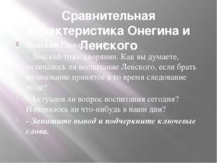 Сравнительная характеристика Онегина и Ленского Ленский Глава 2 стр.6 - Ленск
