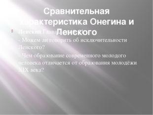 Сравнительная характеристика Онегина и Ленского Ленский Глава 2 стр.6, 11 - М