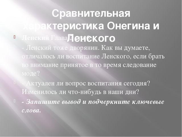 Сравнительная характеристика Онегина и Ленского Ленский Глава 2 стр.6 - Ленск...