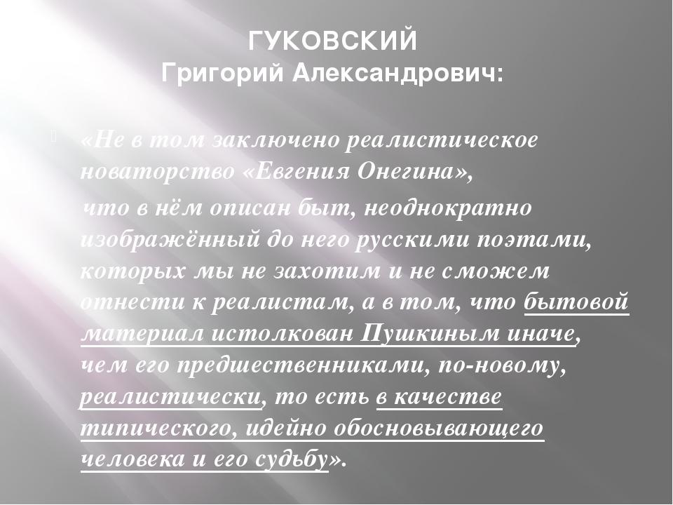 ГУКОВСКИЙ Григорий Александрович: «Не в том заключено реалистическое новаторс...
