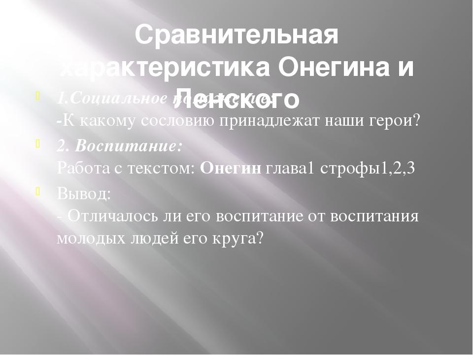 Сравнительная характеристика Онегина и Ленского 1.Социальное положение: -К ка...