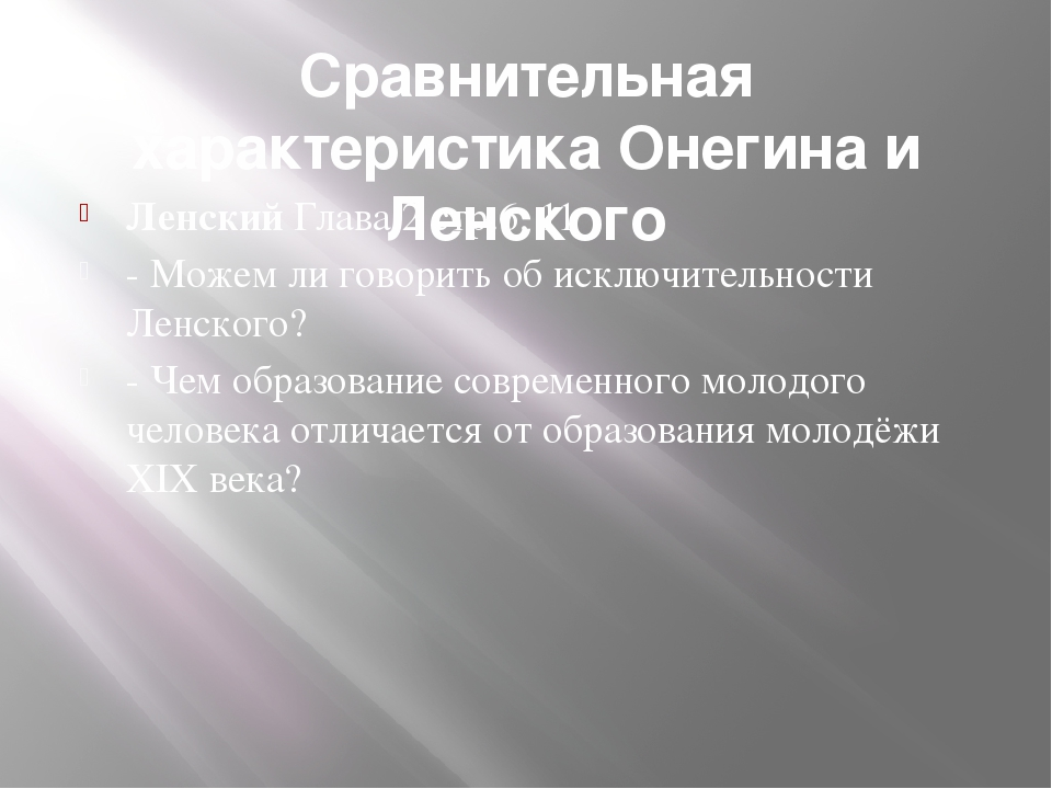 Сравнительная характеристика Онегина и Ленского Ленский Глава 2 стр.6, 11 - М...