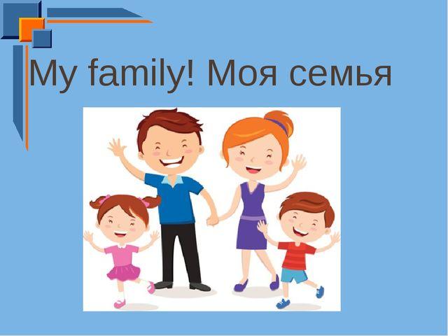 My family! Моя семья