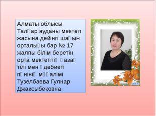 Алматы облысы Талғар ауданы мектеп жасына дейінгі шағын орталығы бар № 17 жа