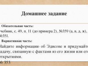 Домашнее задание Обязательная часть: учебник, с. 49, п. 11 (до примера 2), №3